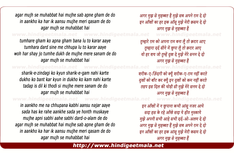 lyrics of song Agar Mujh Se Muhabbat Hai