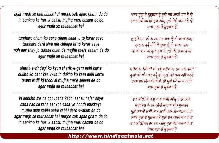 lyrics of song Agar Mujh Se Muhabbat Hai