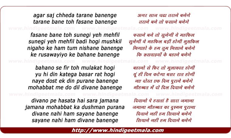 Agar Saaj Chheda Tarane Banenge अगर स ज छ ड तर न बन ग