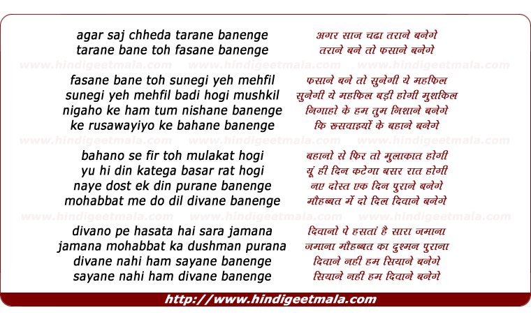 lyrics of song Agar Saaj Chheda Tarane Banenge