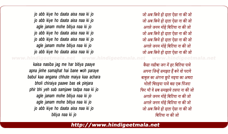 lyrics of song Agle Janam Mohe Bitiya Na Kee Jo