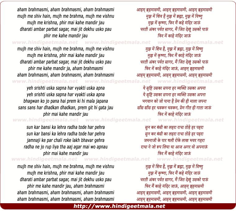 lyrics of song Aham Brahmasmee, Mujh Me Shiv Hain