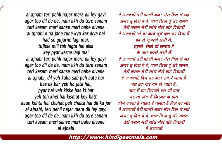 lyrics of song Ai Ajnabee Teree Pehlee Najar