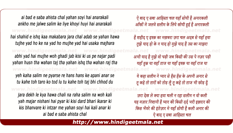lyrics of song Ai Bade Saba Ahista Chal