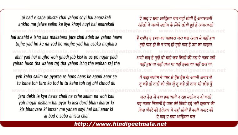 lyrics of song Ai Bad Ae Saba Ahista Chal