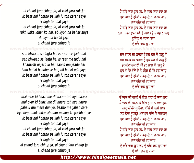 lyrics of song Ai Chand Jara Chhup Ja