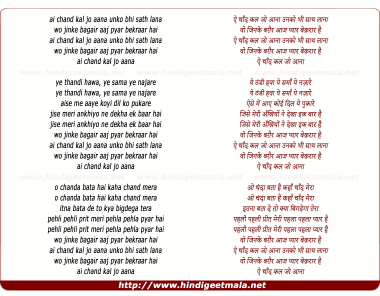lyrics of song Ae Chand Kal Jo Aana