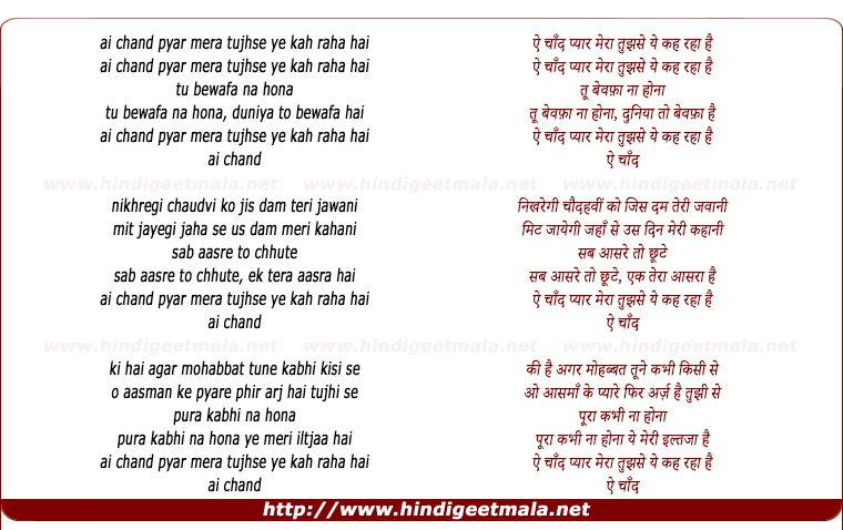 lyrics of song Ai Chand Pyar Meraa Tujhase Yeh Keh Raha Hai