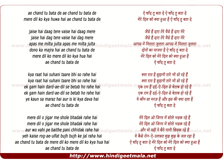 lyrics of song Ae Chand Tu Bata De