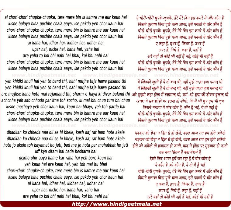 lyrics of song Ae Chori Chori Chupke Chupke