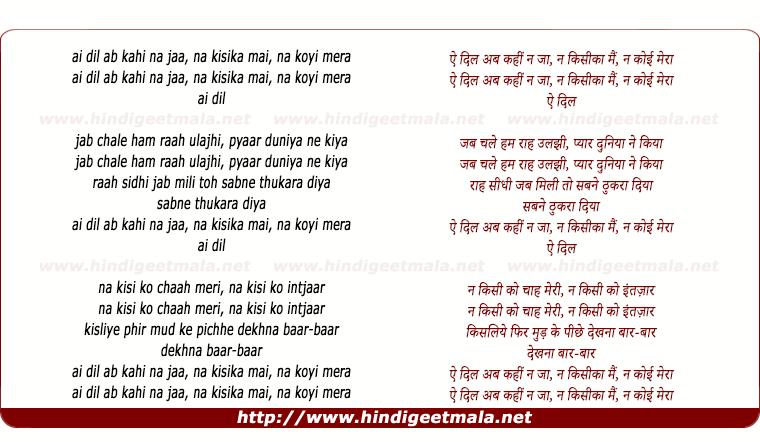 lyrics of song Ae Dil Abb Kahee Na Jaa