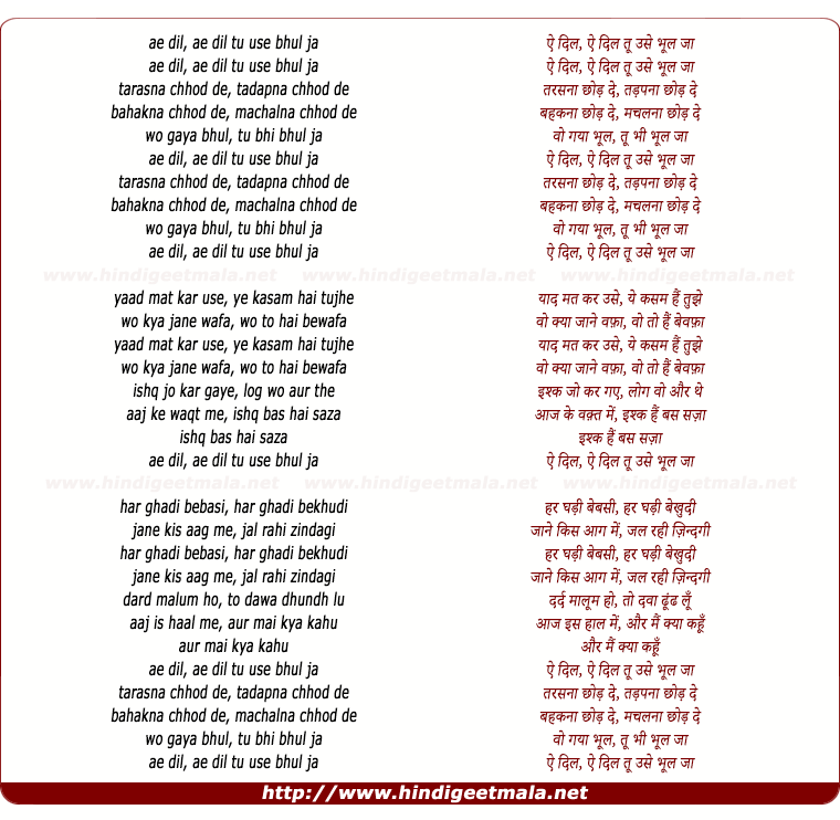 lyrics of song Ai Dil, Ai Dil Tu Use Bhul Ja