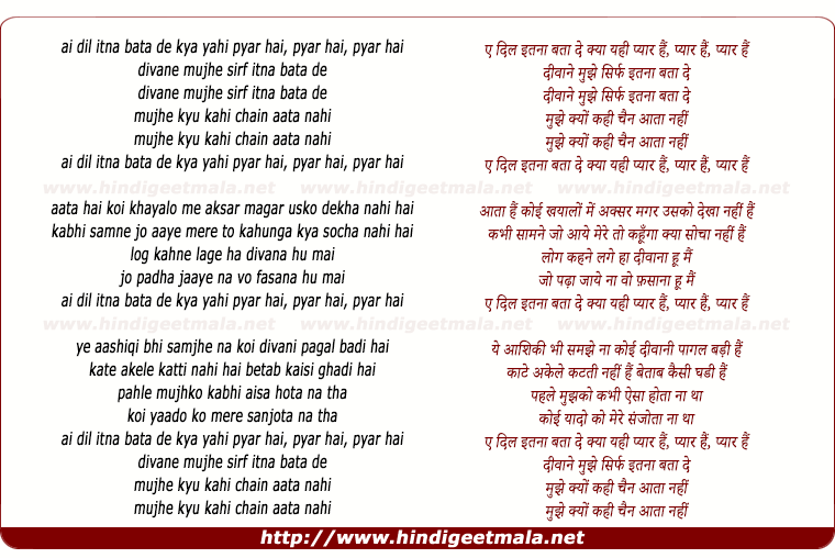 lyrics of song Ae Dil Itna Bata De Kya Yahi Pyar Hai