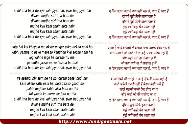 lyrics of song Ae Dil Itna Bata De Kya Yahi Pyar Hai
