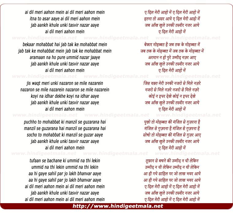 lyrics of song Ai Dil Meri Aahon Mein