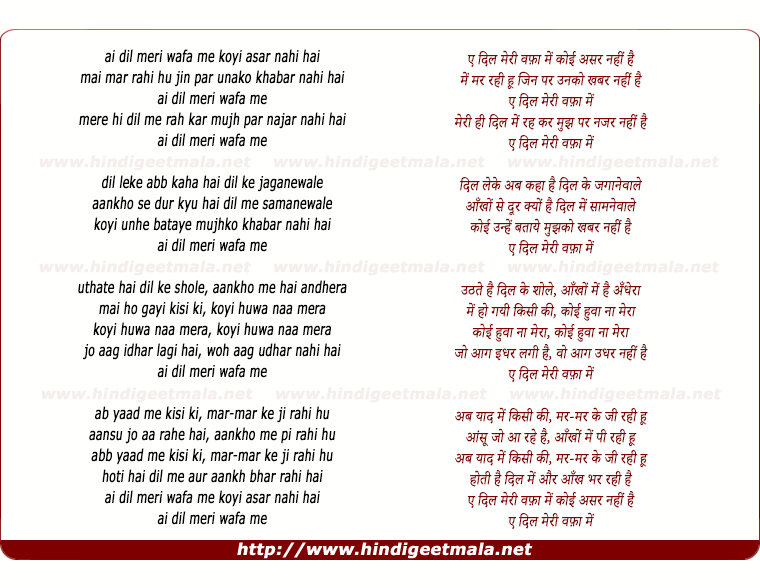 lyrics of song Ai Dil Meri Wafa Me Koi Asar Nahi Hai