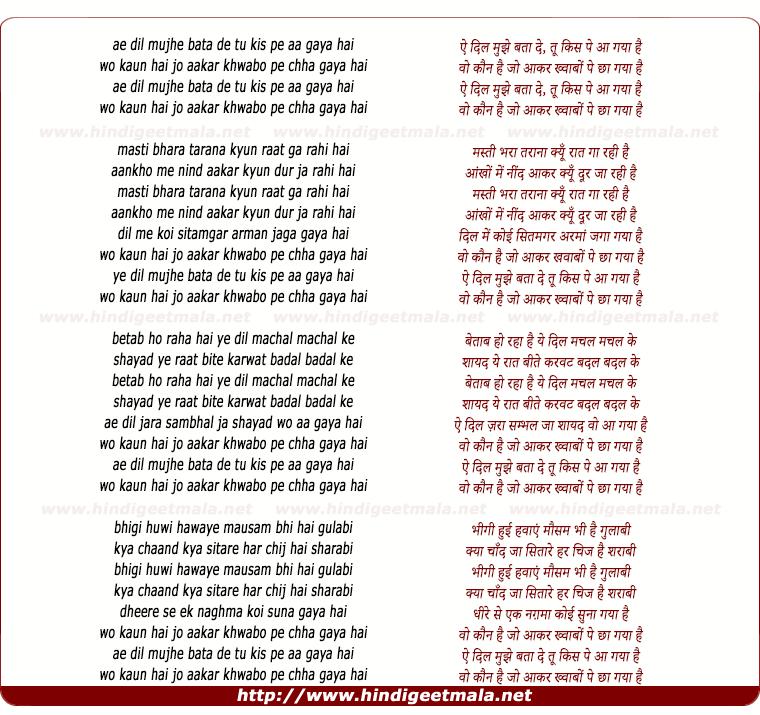 lyrics of song Ai Dil Mujhe Bata De, Tu Kis Pe Aa Gaya Hai