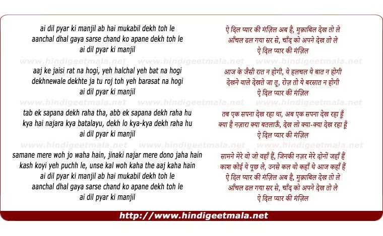 lyrics of song Ai Dil Pyar Ki Manjil Ab Hai Mukabil