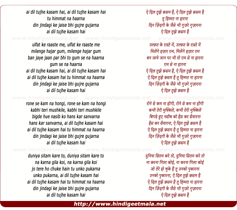 lyrics of song Ai Dil Tujhe Kasam Hai