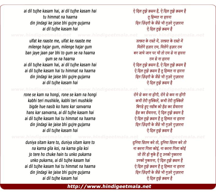 lyrics of song Ai Dil Tujhe Kasam Hai
