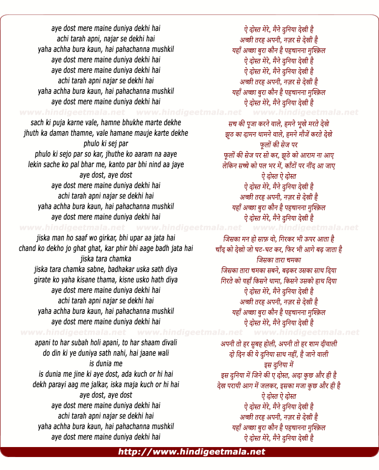 lyrics of song Ai Dost Mere Maine Duniya Dekhee Hai
