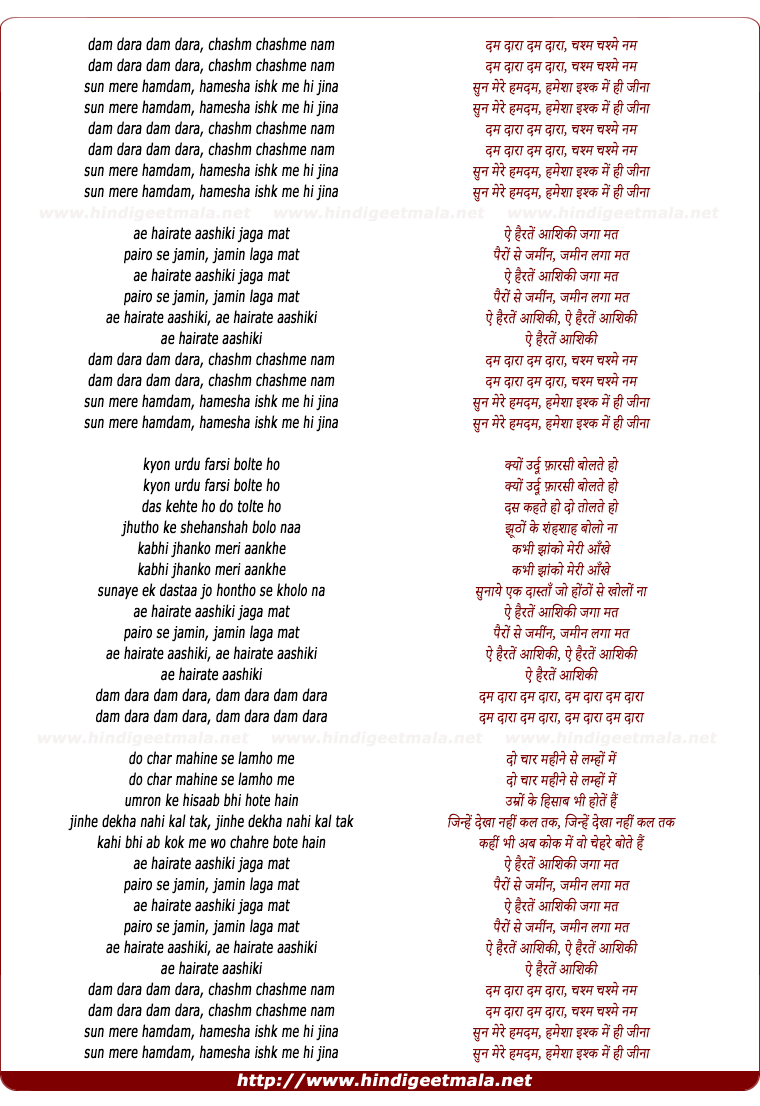 lyrics of song Ai Hairate Aasheeki Jaga Mat