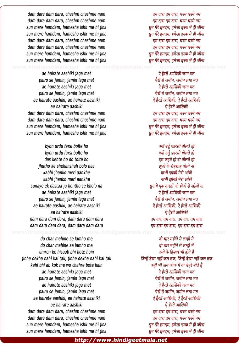 lyrics of song Ae Hairate Aasheeki Jaga Mat