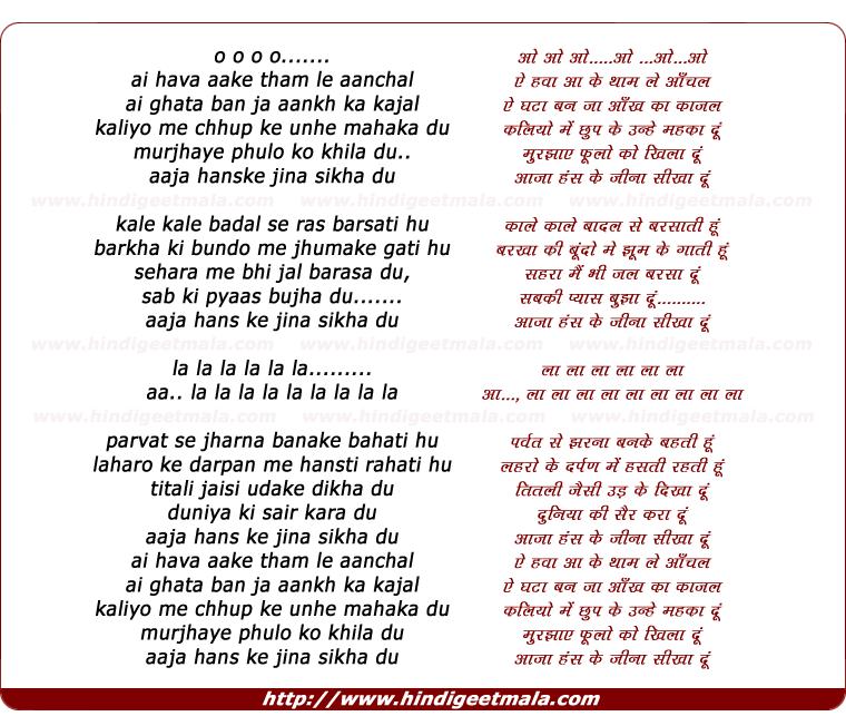 lyrics of song Ae Hava Aake Thaam Le Aanchal