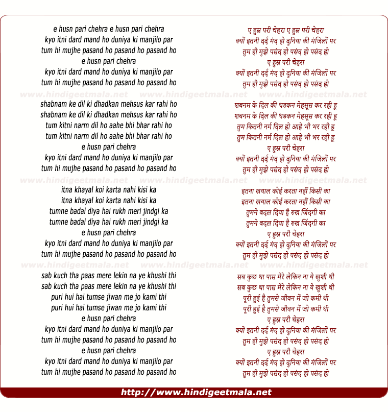 lyrics of song Ae Husn Pari Chehra