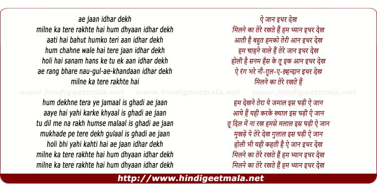 lyrics of song Ai Jan Idhar Dekh