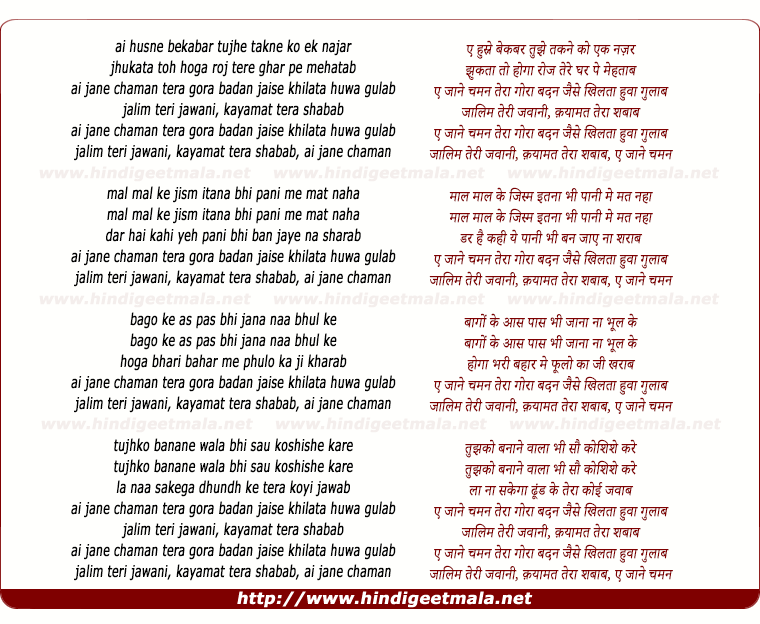 lyrics of song Ae Jane Chaman Tera Gora Badan Jaise Khilta Hua Gulab