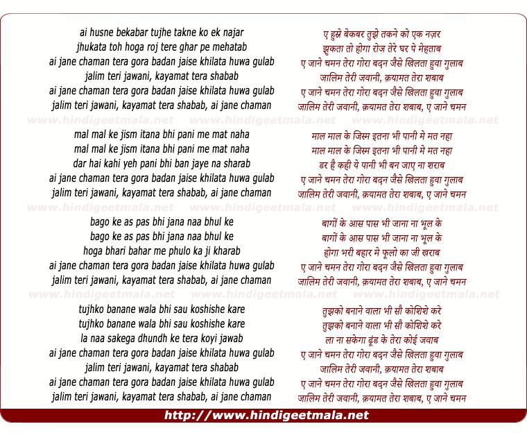 lyrics of song Ae Jane Chaman Tera Gora Badan Jaise Khilta Hua Gulab