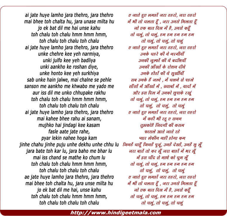 lyrics of song Ae Jate Huye Lamho Jara Thahro