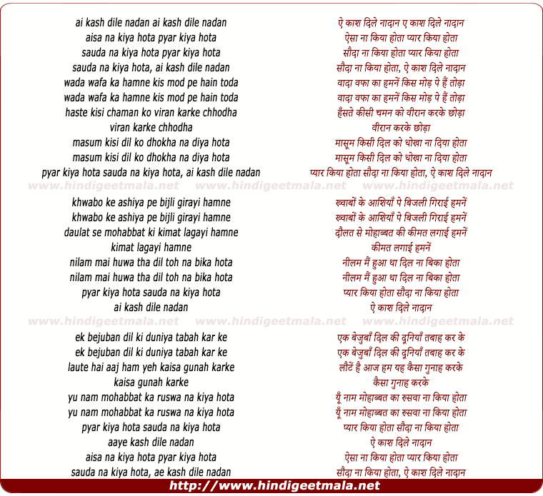 lyrics of song Ae Kash Dil-E Nadan