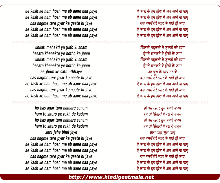 lyrics of song Ae Kash Ke Ham Hosh Me Ab Aane Naa Paye