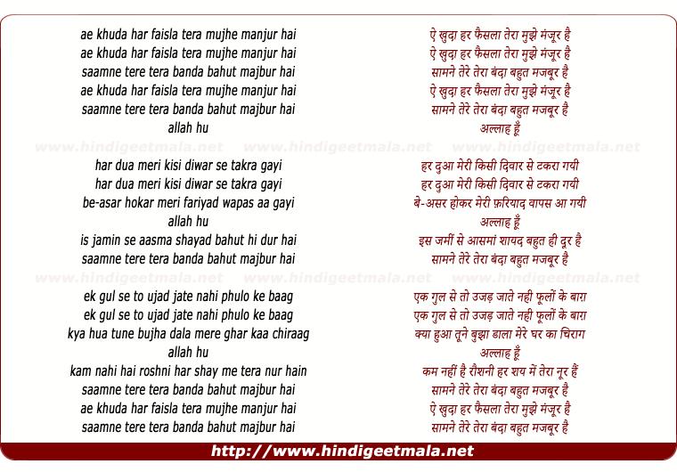 lyrics of song Ae Khuda Har Faisla Tera