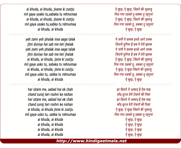 lyrics of song Ai Khuda Jisane Kee Justju