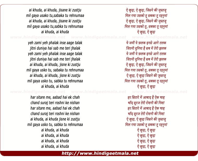 lyrics of song Ai Khuda Jisane Kee Justju