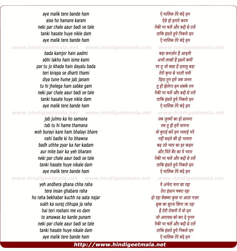 lyrics of song Ai Malik Tere Bande Ham (Male Version)