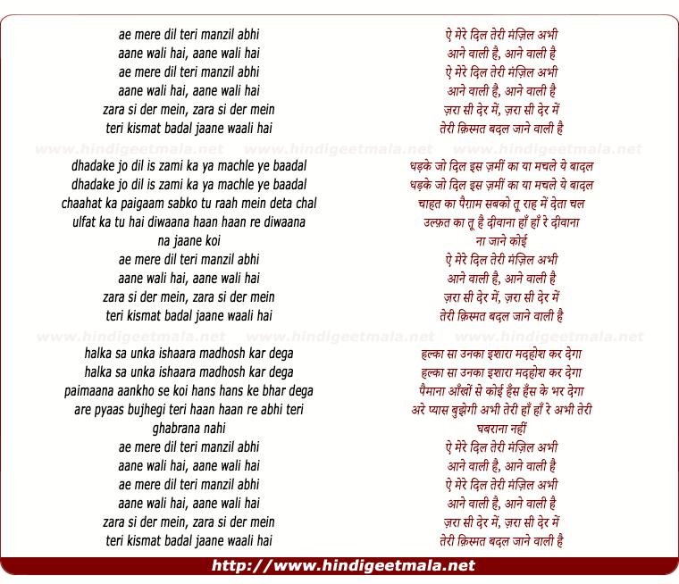lyrics of song Ai Mere Diil Teri Manzil Abhi Aane Vaali Hai