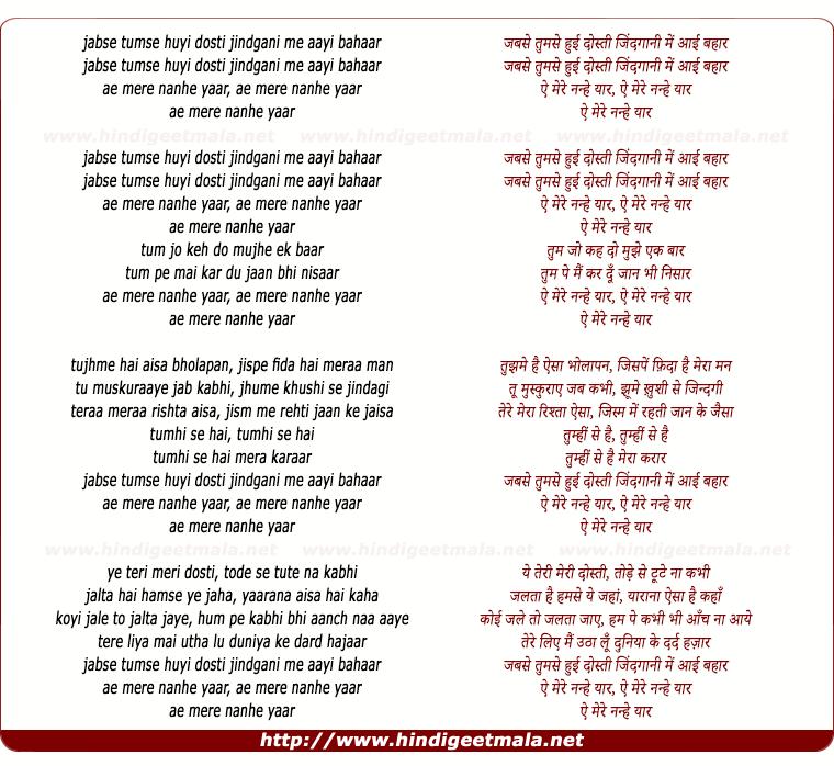 lyrics of song Ai Mere Nanhe Yaar