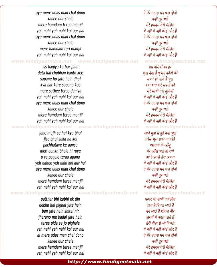 lyrics of song Ai Mere Udas Man