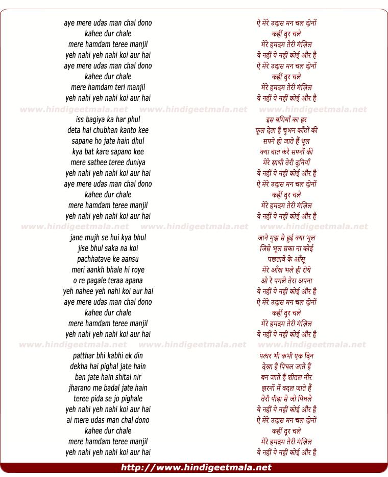 lyrics of song Ai Mere Udas Man