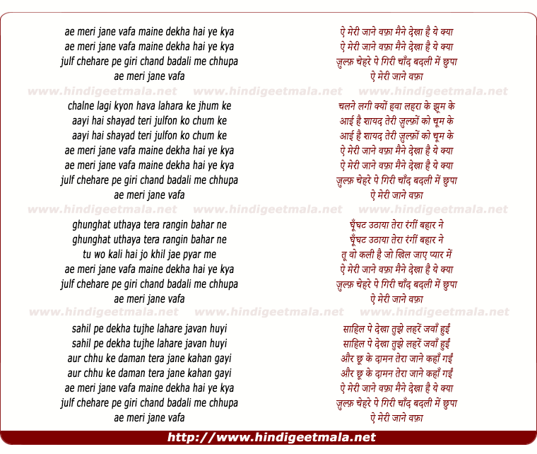 lyrics of song Ae Meri Jaane Vafa