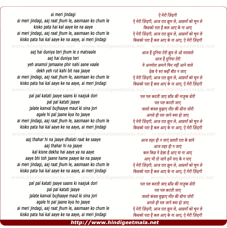 lyrics of song Ai Meri Zindagi, Aaj Raat Jhum Le