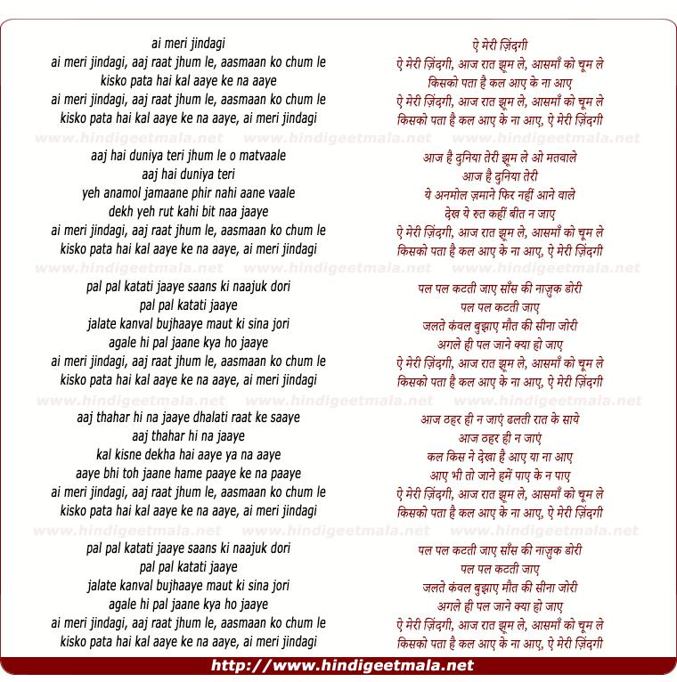 lyrics of song Ai Meri Zindagi, Aaj Raat Jhum Le
