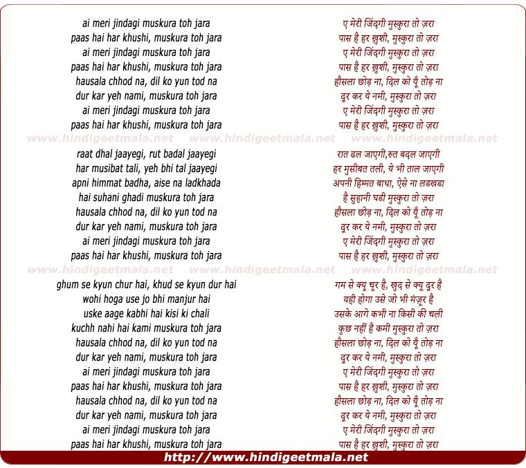 lyrics of song Ae Meri Jindagi Muskura To Jara