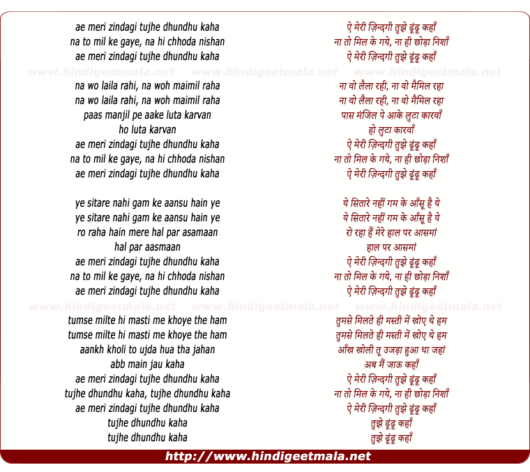 lyrics of song Ai Meri Jindgi Tujhe Dhundhu Kaha (Male Version)
