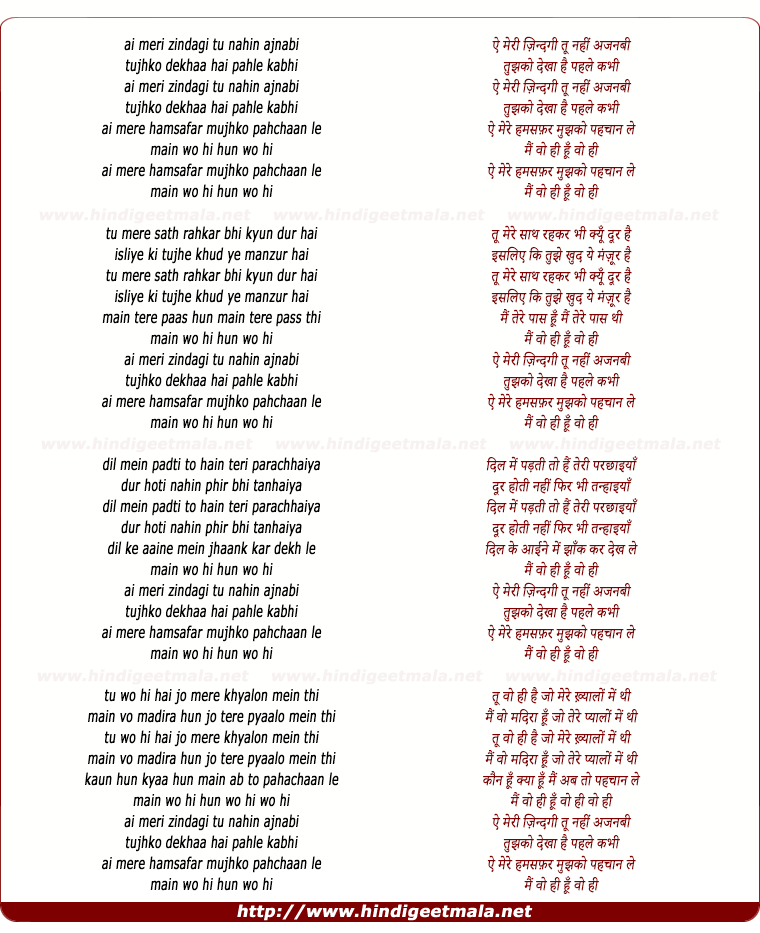 lyrics of song Ai Meri Zindagi Tu Nahi Ajanabi