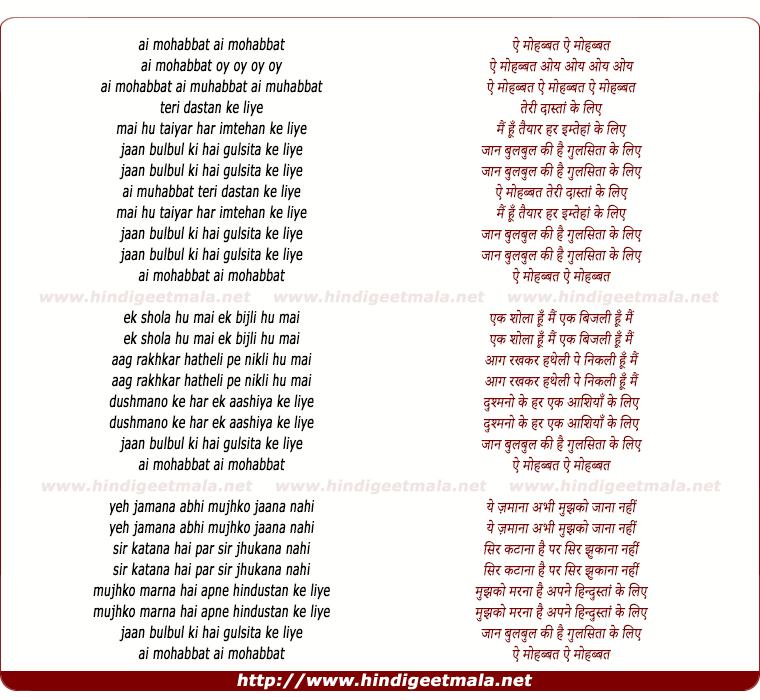 lyrics of song Ae Mohabbat Ae Mohabbat